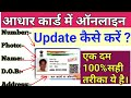 aadhar card में ऑनलाइन Mobile No/Name/D.O.B कैसे Change करें । How to Change lost  number to Aadhar