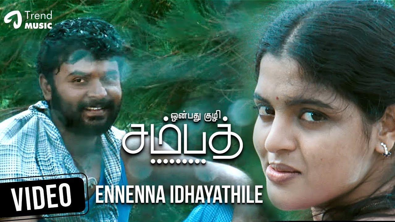 Ennenna Idhayathile Song Video | Onbadhu Kuzhi Sampath Movie | Balaji | Nikila | Na. Muthukumar - YouTube