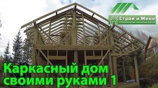 видео Проектирование каркасного дома своими руками и строительство
