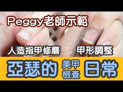 指甲店日常-資深老師的美甲檢查日常、甲型調整與人造指甲修磨
