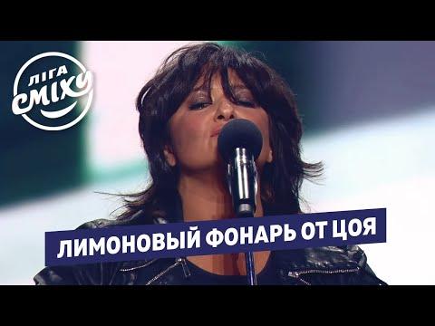 Легенда Алексеевна Цой - Наш Формат | Новая Лига Смеха 2020