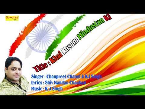 Independence Day Special : Khai Kasam Hindustan Ki    Chanpreet Channi & KJ Singh    Bollywood Song