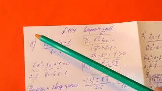 104 Алгебра 9 класс. Сократите дробь. разложение Квадратного трехчлена на множители примеры решение