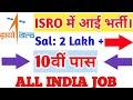 10वीं/12वीं के लिए आई ISRO में भर्ती,वेतन:₹ 2 लाख। ISRO SAC Recruitment 2018