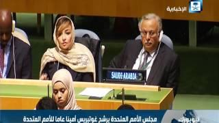 مجلس الأمم المتحدة يرشح غوتيريس أمينا عاما للأمم المتحددة