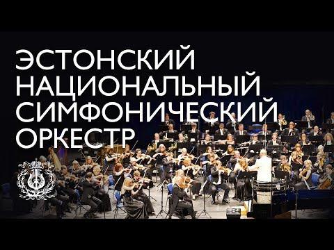 Эстонский национальный симфонический оркестр