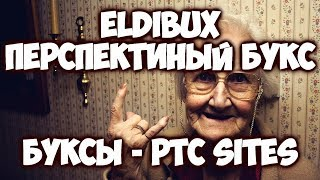 Eldibux- Подробная стратегия заработка PTC(Обзор Букса)Заработок без вложений!Заработок 2017!