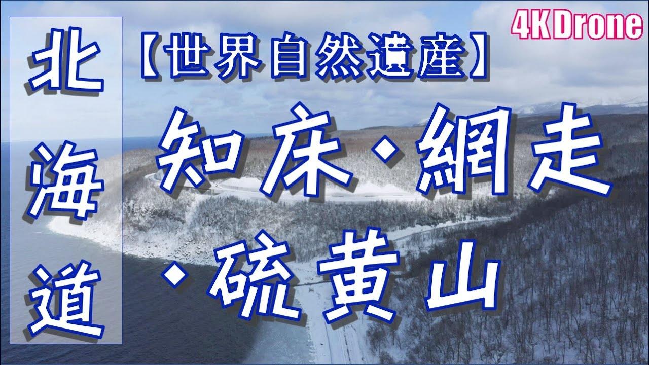 【世界自然遺産】厳冬期の北海道(知床・網走・硫黄山)