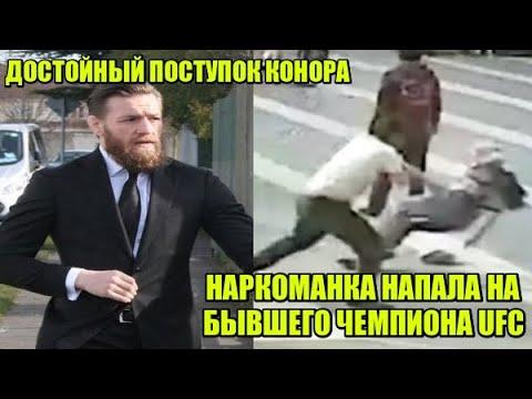 БЕЗУМНОЕ НАПAДЕНИЕ НА БЫВШЕГО ЧЕМПИОНА UFC НА УЛИЦЕ! / ДОСТОЙНЫЙ ПОСТУПОК КОНОРА МАКГРЕГОРА!