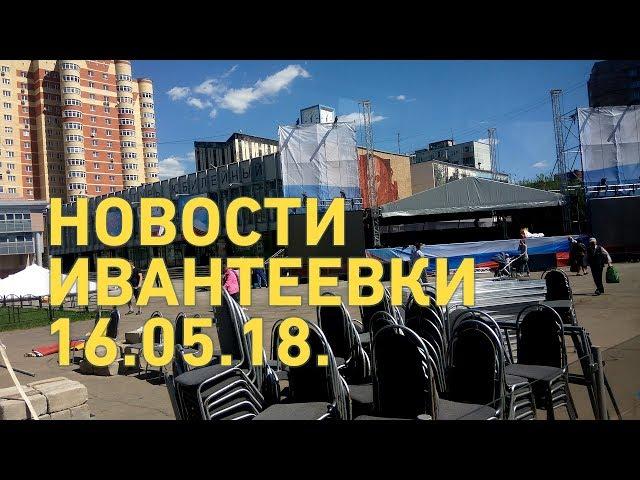 Новости Ивантеевки от 16.05.18.