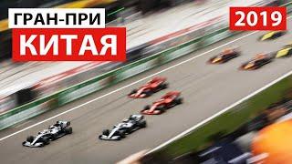 Назад в будущее! 1000-я гонка   Формула 1   Гран-При Китая 2019   + Конкурс