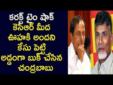 కెసిఆర్ మీద ఊహకి అందని కేసు పెట్టిన చంద్రబాబు   Chandrababu on Kcr   Telugu News