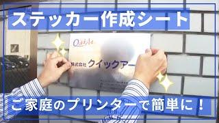 ステッカー作成シート/ラミネートシールの作り方 thumbnail