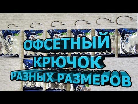 Офсетный крючок для рыбалки разных размеров фирмы LUSHAZER