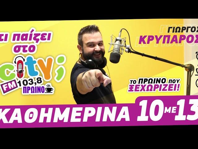 TRAILER ΕΚΠΟΜΠΩΝ - ΤΙ ΠΑΙΖΕΙ (ΓΙΩΡΓΟΣ ΚΡΥΠΑΡΟΣ)131219