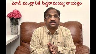 మోడీ మంత్రానికి సిద్ధరామయ్య తాయత్తు Prof K Nageshwar On How Siddaramaiah Counters Modi