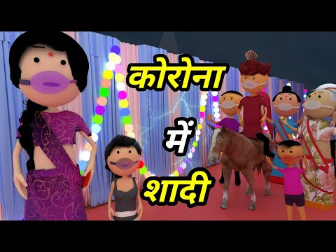 Download JOKE OF - BHABHI CHALI SHADI MEIN ( भाभी चली शादी में ) - Comedy time toons