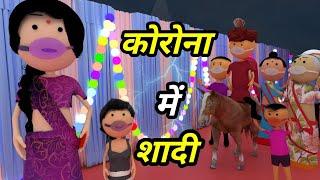 JOKE OF - BHABHI CHALI SHADI MEIN ( भाभी चली शादी में ) - Comedy time toons