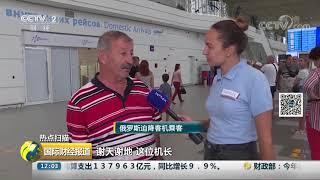 [国际财经报道]热点扫描 俄罗斯迫降玉米地航班机长:我不是英雄| CCTV财经
