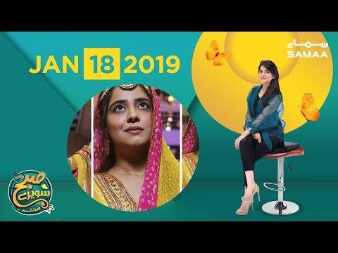 Newlywed Sara Razi | Subh Saverey Samaa Kay Saath | Sanam Baloch | SAMAA TV | Jan 18,2019