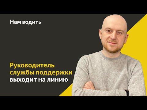 Руководитель службы поддержки выходит на линию | Нам Водить | Яндекс.Такси