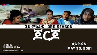 ERi-TV Drama Series: ጆርጆ - 3ይ ምዕራፍ - 4ይ ክፋል - Georgio (Part 04), Season 3,  May 30, 2021