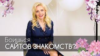 Как найти мужчину мечты на сайтах знакомств? Влог Милы Левчук(, 2016-10-03T18:06:50.000Z)