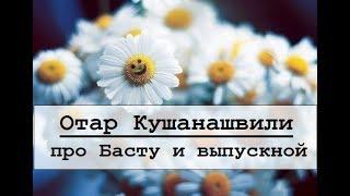 Отар Кушанашвили про Басту и выпускной