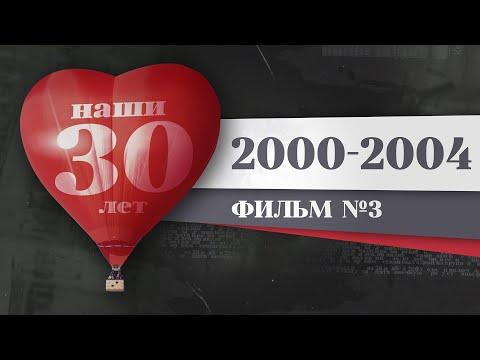 Наши 30 лет. 2000 – 2004. История Красноярска