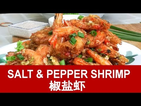 Salt And Pepper Shrimp 椒鹽蝦- How To Cook (the Best Restaurant Style)