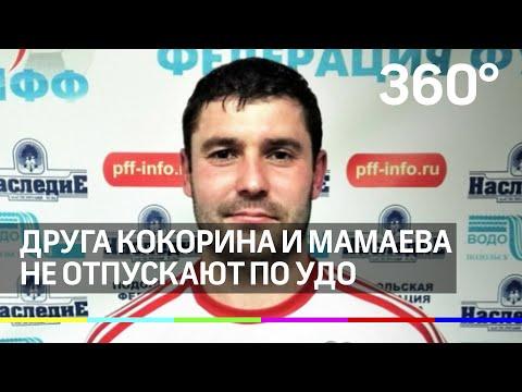 Друг Кокорина и Мамаева отказался подставлять их и сел в тюрьму