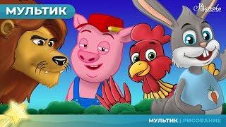 Черепаха и заяц и 7 истории басни | Сказки для детей и мультфильмов