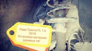 Лада Гранта FL 1.6 2018 Установка заглушек рулевых тяг на Ладе Гранте. Гранта. Грантавод.