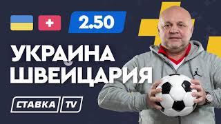 УКРАИНА ШВЕЙЦАРИЯ Прогноз Гамулы на футбол