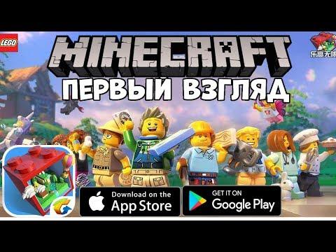 Вышел Lego- Minecraft (Lego Cube) на телефон - первый взгляд, обзор (Android Ios)