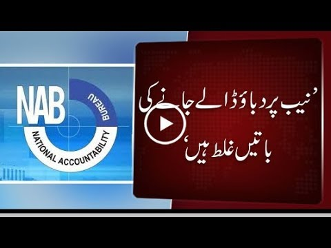 NAB Rejects Allegations Made By Ahsan Iqbal