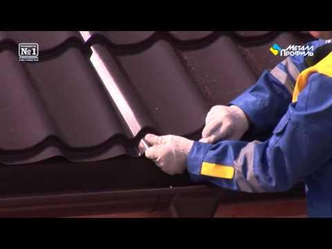 видео: Монтаж металлочерепицы и доборных элементов.mp4
