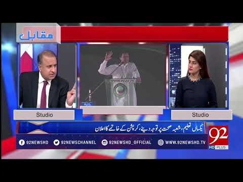 Muqabil - 30-04-2018 - 92 News