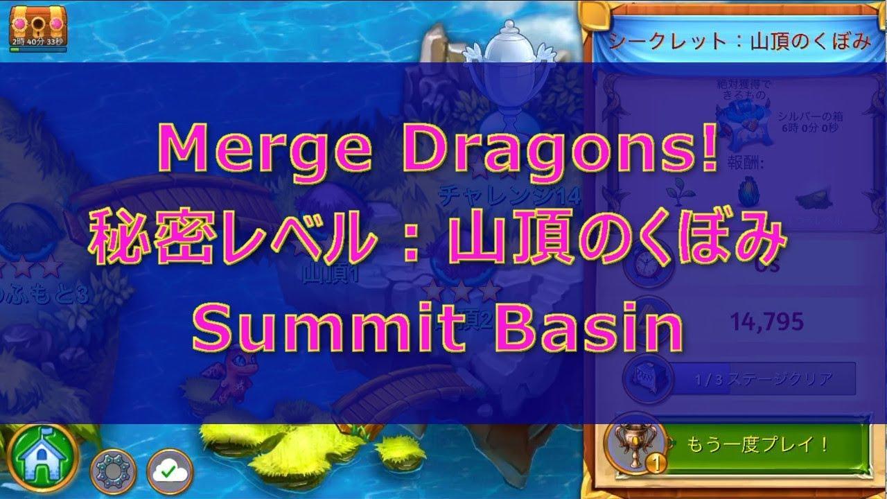 ドラゴンズ イベント マージ