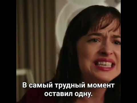 |TebePonravitsya|ТЫ БРОСИЛ МЕНЯ/50 ОТТЕНКОВ СВОБОДЫ
