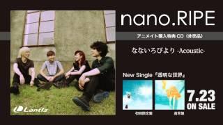 nano.RIPE「なないろびより -Acoustic-」(アニメイト特典)