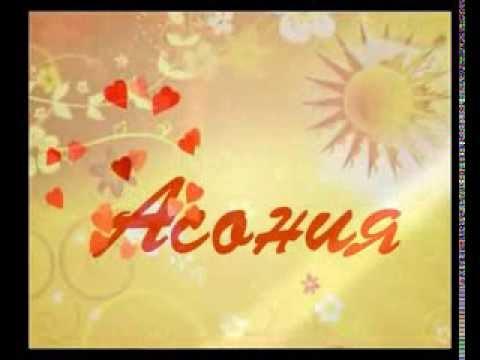 Подушка Асония от компании Услада (видео)