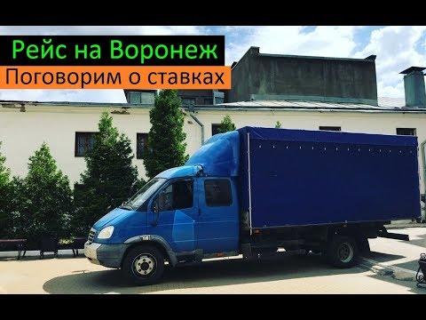 видео: Рейс на Воронеж (Поговорим о ставках) Перевозчик РФ