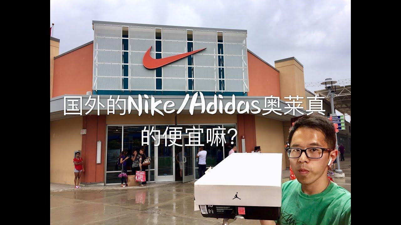 国外的Nike/Adidas奥莱真的便宜么?