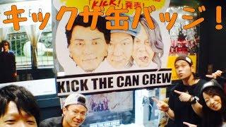 9/16 タワーレコード渋谷店 クレーンゲームでキックの缶バッジ取ってき...