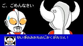 【ウルトラマン倶楽部】怪獣大合戦!!前編 初見 ファミコン レトロゲーム実況