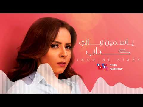 Yasmine Niazy - Kadab (Official Lyrics Video) | ياسمين نيازى - كداب - كلمات