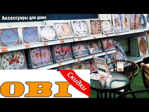 ОБИ Магазин товары для дома аксессуары и декор для квартиры
