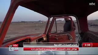 ابراهيم الحايك مواطين يهتم بالسيارات القديمة ويعيدها للحياه من جديد إحياء السيارات القديمة