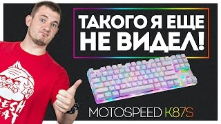 ПЕРВЫЙ РАЗ ВИЖУ ТАКУЮ ПОДСВЕТКУ! | Обзор Игровой Клавиатуры Motospeed K87S!